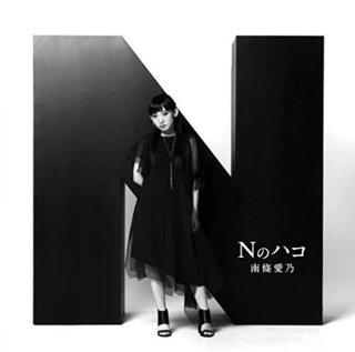 南條愛乃 - Nのハコ アルバムは2種類の初回限定盤と通常盤の3形態で発売.jpg